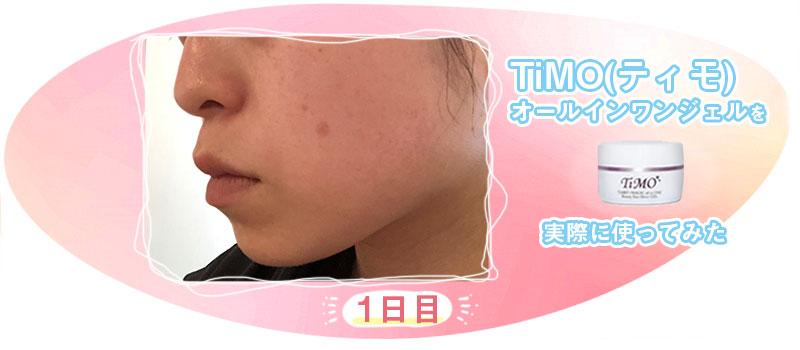 実際にTiMOを使ってみた肌になじませた画像