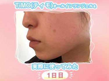 実際にTiMOを使ってみた肌になじませた画像S