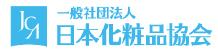 一般社団法人・日本化粧品協会