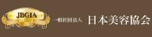 一般社団法人・日本美容協会
