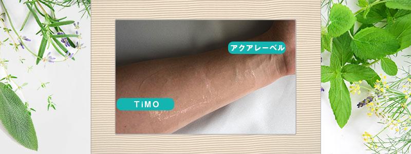 アクアレーベルオイルインとTiMO(ティモ)の腕3