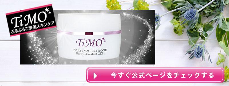 TiMO(ティモ)商品画像