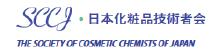 日本化粧品技術者会