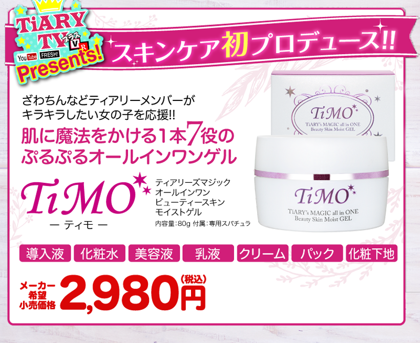 TiMO(ティモ)のメーカー小売り希望価格