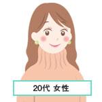 20代女性の口コミ