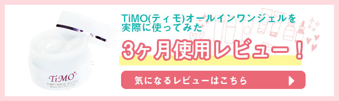 実際にTiMO(ティモ)を3ヶ月使ってみたバナー